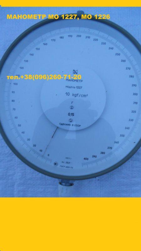Манометр образцовый МО-1226, МО-1227 (кл.т.0,15 и 0,25)