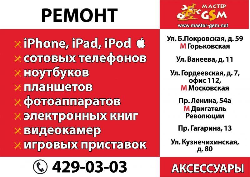 Срочный ремонт смартфонов, планшетов, фотоаппаратов