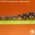 Корончатая гайка производство Россия, гайка ГОСТ 5918-73