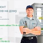 Ремонт Холодильника диагностика бесплатно