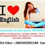 Английский онлайн для детей и взрослых