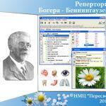 Гомеопатическая программа Богер Беннингаузен. Реперторий Богера. Реперториум Пересвет