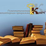 Гомеопатическая программа Ключ Пересвет Гомеопатия. Компьютерные программы для гомеопатов