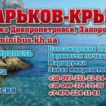 С нами в Крым! Пассажирские перевозки.