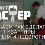 Начнём ремонт вашей квартиры в течение 48 часов