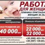 Ищем суррогатных мам и доноров яйцеклеток в клинику репродуктивной медицины
