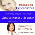 """Сеть диагностических-лечебных медицинских центров МЦ """"Моя Клиника"""" - Ваш путь к Здоровью!"""