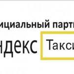 Требуются водители в Яндекс. Такси