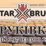 Підприємство «Star Bruk» пропонує Вам високоякісну бруківку на сучасній автоматичній лінії.