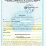 Сертифікати. Технічні умови. Висновки СЕС. ТУ. ISO. НАССР. Низькі ціни