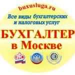 Бухгалтерское обслуживание и сопровождение в Московской области