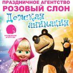 Детские праздники в солнечногорске от розового слона