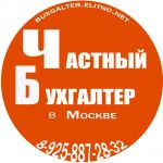 Главный бухгалтер в Москве и Подмосковье