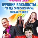 Музыканты на праздник в Солнечногорске Зеленограде Клину.