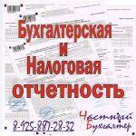 Налоговая отчетность за год