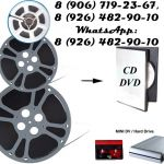 Оцифровка, реставрация старых аудио и видеозаписей, кассет, пленок, фото, пластинок