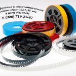 Оцифровка старых видео, аудиокассет, кино 8 и 16 мм, магнитных лент, плаcтинок. Перезапись