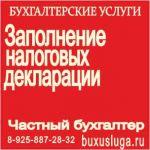 Оказание бухгалтерских услуг в москве
