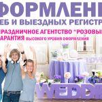 Организация и проведение свадеб в Солнечногорске Зеленограде Клину Москве