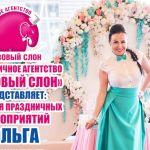 Организация юбилеев и дней рождения в Солнечногорске Зеленограде Клину. Ведущий и музыканты.