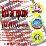 Подготовка бухгалтерской квартальной отчетности в Москве