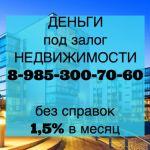 Реальная ставка 1,5% в месяц под залог квартир и домов