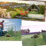 Садовый Помощник- благоустройство участков в Московской области