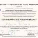 Психологическая поддержка (Помощь и консультация психотерапевта).