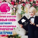 Организация праздников в Солнечногорске с Праздничным агентством Розовый слон.