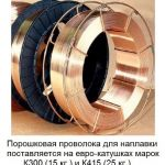 ПП-АНВ2У - Порошковая проволока для наплавки