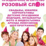 Праздничное агентство Розовый слон Солнечногорск Зеленоград Клин