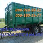 Причеп тракторний самосвальний 2ПТС-9, 2ПТС-10,3ПТС-12, НТС-16