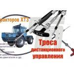 Тросы дистанционного управления; КПП, ТНВД, ГСТ, автобусов, тракторов, комбайнов, автомобилей