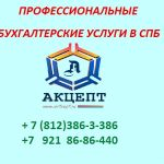 Бухгалтерские услуги в спб |  Приморский район | метро Комендантский проспект
