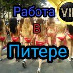 Работа для девушек от 18+ В ПИТЕРЕ, VIP, элита проживание