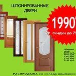 Расспродажа шпонированных дверей со скидкой до 75%