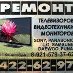 Ремонт телевизоров , мониторов, LCD Кронштадте, Стрельне, Петродворце