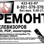 Ремонт телевизоров, монитор в петергофе, ломоносове, кронштадте.