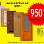 Скидка на двери до 80% Цены на двери - от 950 рублей