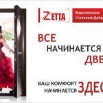 """Входные двери """"Zетта"""" Серии Комфорт"""" По цене от производителя!"""
