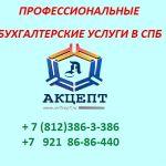 Заполнение 3 НДФЛ в СПб | Приморский район | метро Комендантский проспект