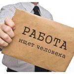 Приглашаем на работу Вахтой всех желающих!