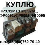 Купим ФР0091,ФР0092, ФР0095, ФР0098 Устройство регулирующее пневматическое.
