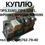 Купим регуляторы ПР3.31М1,ПР3.32М1, ПР3.33М1, ПР3.34М1,ФР0091