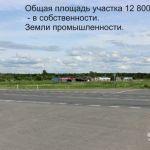 Земля 1,3 га. Собственность. автодорога Холмогоры (км 483) трассы М-8