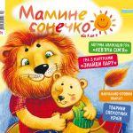 """Помічник мамам - чудовий журнал """"Мамине сонечко"""""""